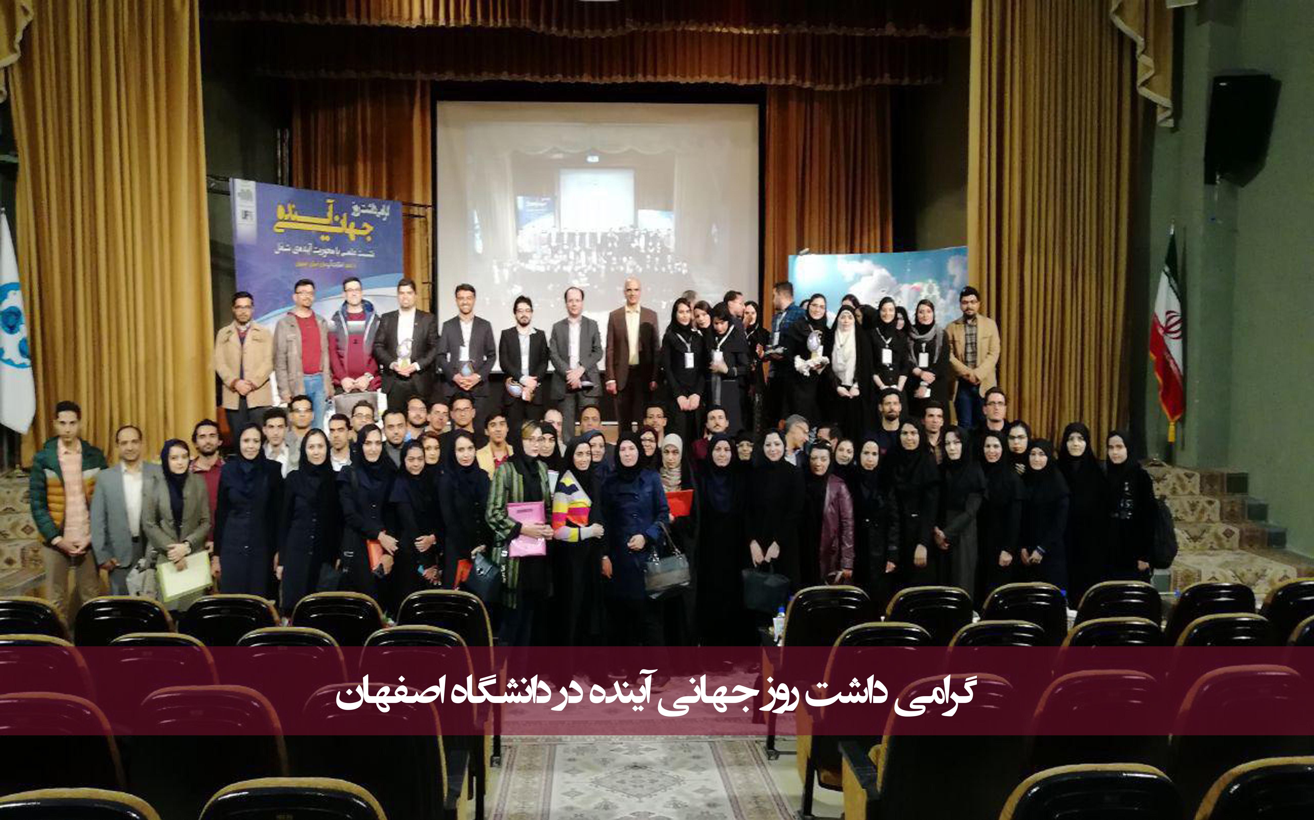 گرامیداشت روز جهانی آینده در دانشگاه اصفهان