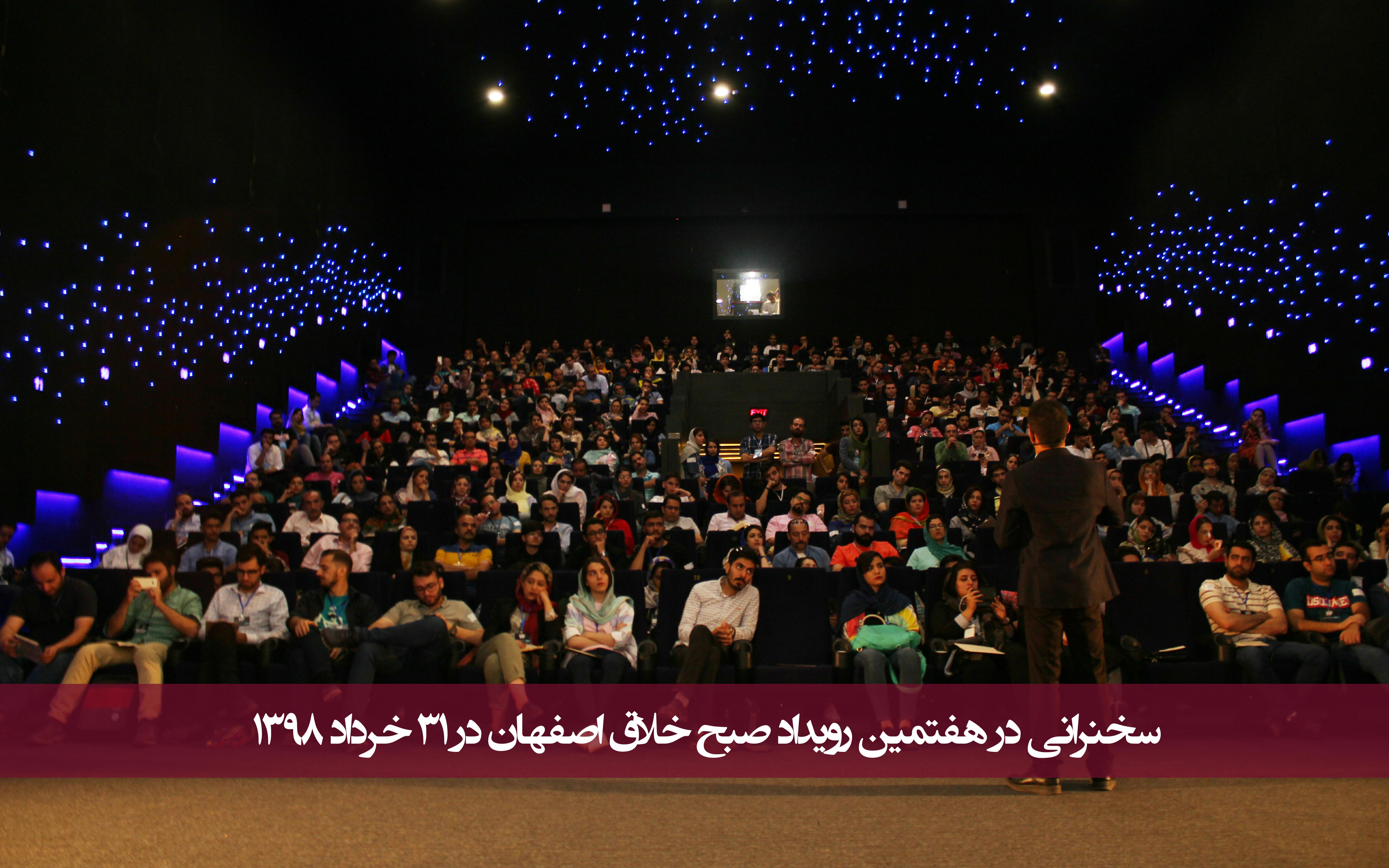 سخنرانی در هفتمین رویداد صبح خلاق اصفهان