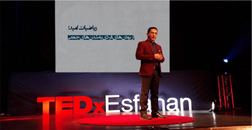 سخنرانی تدکس اصفهان دکتر محسن طاهری امید اجتماعی برای آِینده