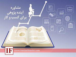 مشاوره آینده پژوهی برای کسب و کار