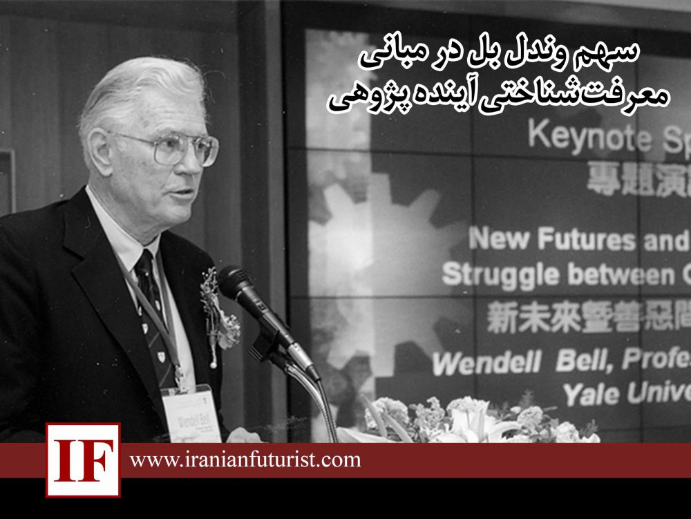 سهم وندل بل در مبانی معرفتشناختی آینده پژوهی