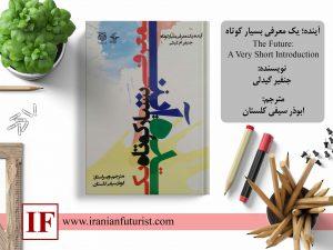 کتاب «آینده؛ یک معرفی بسیار کوتاه»