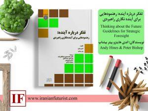 کتاب «تفکر درباره آینده: رهنمودهایی برای آیندهنگاری راهبردی»