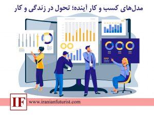 مدلهای کسب و کار آینده؛ تحول در زندگی و کار