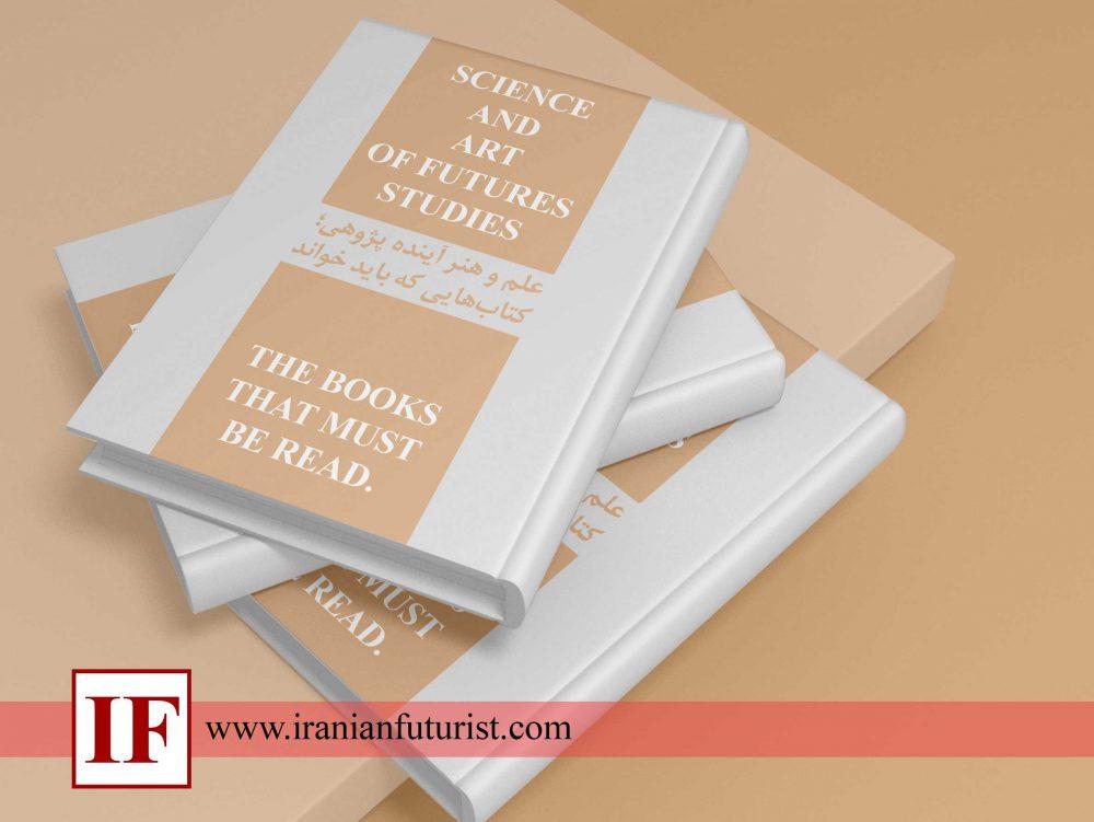 علم و هنر آینده پژوهی؛ کتابهایی که باید خواند