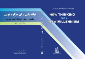 کتاب نواندیشی برای هزارهی نوین: مفاهیم، روشها و ایدههای آیندهپژوهی