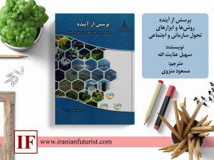 کتاب «پرسش از آینده: روشها و ابزارهای تحول سازمانی و اجتماعی»