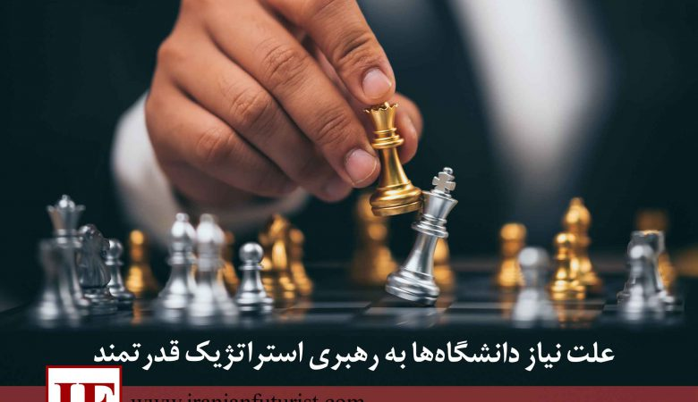 رهبری استراتژیک در دانشگاه