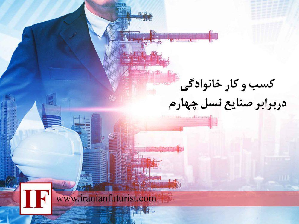 کسب و کار خانوادگی دربرابر صنایع نسل چهارم