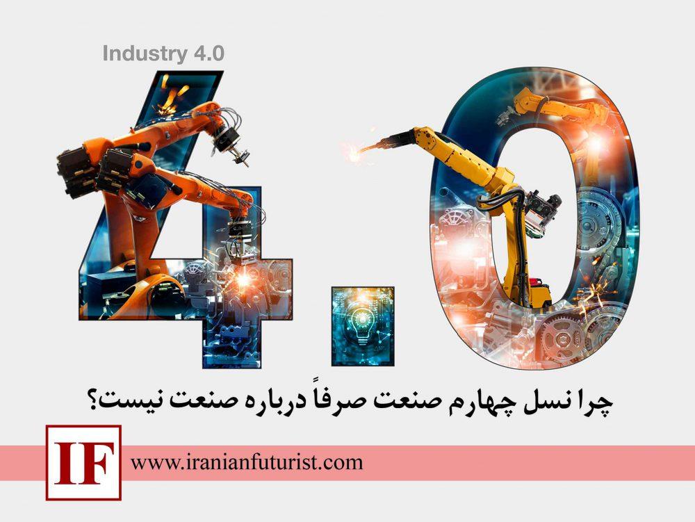 نسل چهارم صنعت