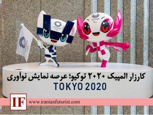 المپیک توکیو، عرصه نمایش نوآوری