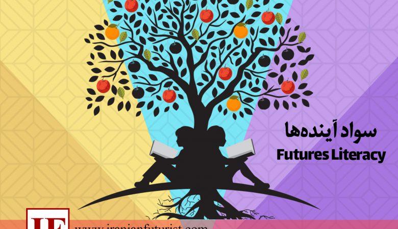 سواد آیندهها