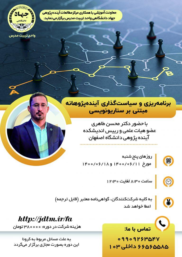 کارگاه جهاد دانشگاهی